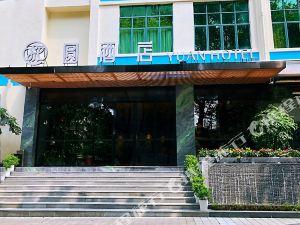 圓酒店(深圳科技園店)(Yuan Hotel)