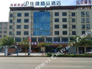 佳捷精品酒店(萬寧高鐵站店)