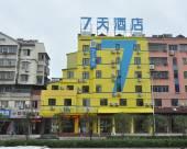 7天酒店(安慶火車站店)