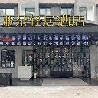 上海浦東機場川沙亞朵輕居酒店酒店預訂