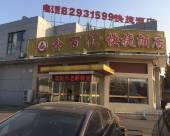 北京鑫百匯快捷酒店