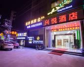 廣州興悅酒店(原八部酒店)