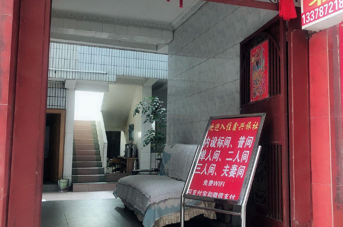 大理鑫興旅社