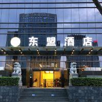昆明東盟酒店酒店預訂