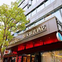 如家精選酒店(福州五四路温泉樹兜地鐵站店)(原五四路華林路店)酒店預訂