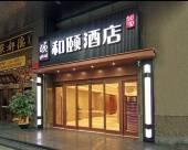 和頤至尚酒店(廣州盤福路越秀公園店)