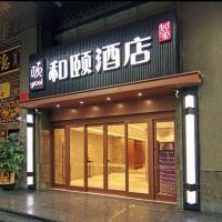 廣州盤福路越秀公園和頤酒店酒店預訂