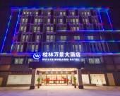 桂林萬景大酒店