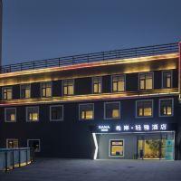 希岸·輕雅酒店(北京黃村東大街店)酒店預訂