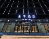 全季酒店(上海虹橋國展中心南華街店)