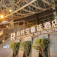 上海新時空嘉廷酒店酒店預訂