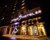 廣州天河太古匯亞朵S酒店