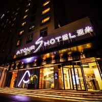 廣州天河太古匯亞朵S酒店酒店預訂