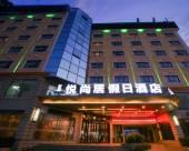 上海悅尚居假日酒店