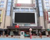 紅枕安悅連鎖酒店(濰坊泰華城假日廣場店)