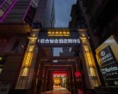 廣州柏合儷舍酒店
