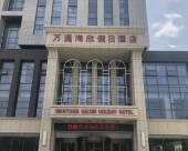 東營萬通海欣假日酒店
