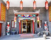 北京城南舊事文化酒店