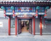 時光漫步懷舊主題酒店(北京天安門廣場店)