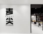 杭州麥尖青年文藝酒店