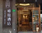 唯庭酒店(上海淮海路店)