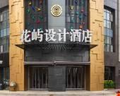 濰坊花嶼設計酒店