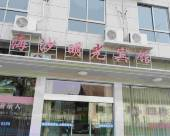 象山海沙明光賓館