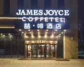 喆啡酒店(鄭州北龍湖濕地公園店)