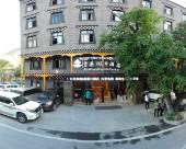 稻城貢桑假日酒店