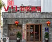 襄陽新V9泊悅酒店