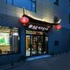 花築·華山村子哩民宿 (華山遊客中心店)