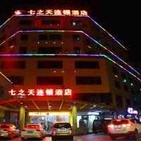 珠海七之天酒店酒店預訂
