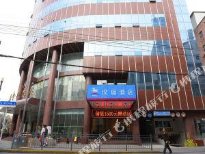 漢庭酒店(上海南京路步行街中心店)