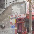 全椒南岳旅社(滁州)