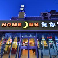 如家(北京大紅門地鐵站店)酒店預訂