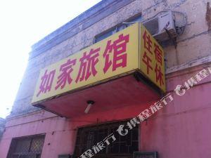 鹽山滄州如家旅館