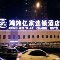鴻煒億家連鎖酒店(北京金融街店)酒店預訂