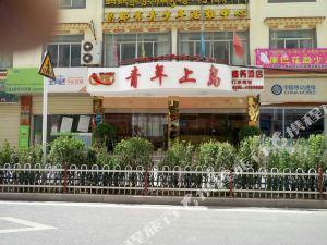 昌都青年上島商務酒店