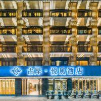 陽朔古岸悅風酒店酒店預訂