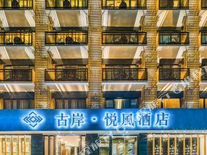 陽朔古岸悅風酒店