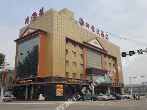 河津津糧大酒店