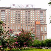 長沙萬代大酒店酒店預訂
