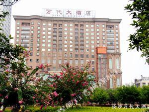 長沙萬代大酒店