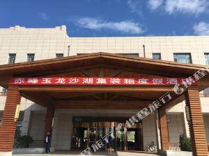 赤峰玉龍沙湖集裝箱溫泉酒店
