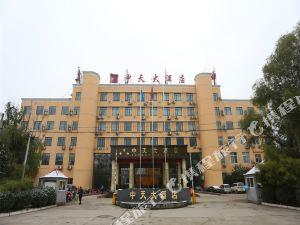 魯山中天大酒店