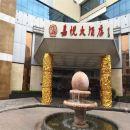 南安泉州嘉悅大酒店