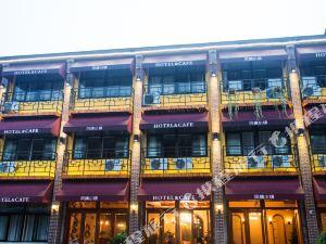 久棲·烏鎮風情小鎮精品咖啡酒店