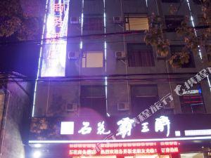 黃岡麻城石花商務酒店