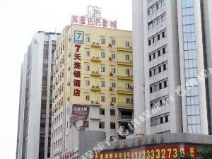 7天連鎖酒店(江門地王廣場店)