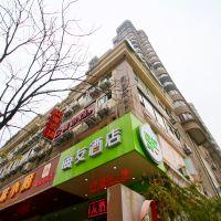 海友酒店(上海徐家彙宛平南路店)酒店預訂